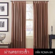 KACEE ผ้าม่าน ผ้าม่านสำเร็จรูป ผ้าม่านคอกระเช้าแบบสำเร็จรูป ผ้า ROMA-9A (1 ผืน)