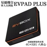 現貨不用等 送滑鼠 EVBOX PLUS 易播 電視盒 (4G+32G) 高規版 機上盒 免破解 免越獄 VIP 另有 安博盒子