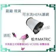 現貨 副廠 適配松木  手持直立式吸塵器(MG-VC1209)-紫艷旋風 濾網