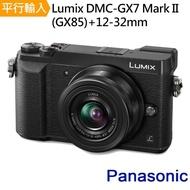 【Panasonic 國際牌】Lumix DMC-GX7 Mark II / GX85+12-32mm 單鏡組(中文平輸)