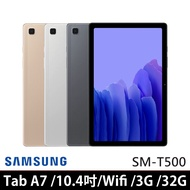 【SAMSUNG 三星】Galaxy Tab A7 10.4吋 3G/32G Wifi版 平板電腦 SM-T500(送ITFIT書本式皮套等好禮)