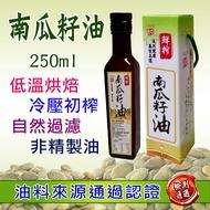 鮮榨南瓜籽油 250 ml 南瓜子|油品