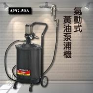 【專業車用工具】 APG50A氣動式黃油泵浦機 氣動機 黃油機 牛油機 氣動式 拖車式 氣動泵浦機 黃油泵浦