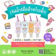 Hug Skin แอลกอฮอล์เจลล้างมือสำหรับเด็ก แบบห่วงห้อยกระเป๋า พกพาง่าย ขนาด 50 ml.มี 4 กลิ่นให้เลือก