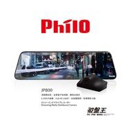 飛樂 JP800 電子後視鏡 前後鏡頭 行車記錄器 支援倒車顯影 9.32吋 觸控式螢幕【贈 32G】破盤王