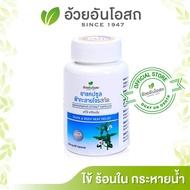 ฟ้าทะลายโจร สูตรสกัดเข้มข้นพิเศษ (อ้วยอันโอสถ) 60 แคปซูล  500 mg./ 60 capusules  ขวดกลม
