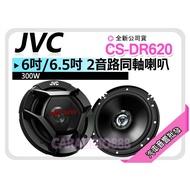 汽車音響批發★ JVC CS-DR620 6吋2音路同軸喇叭 6.5吋 六吋二音路 六吋半 公司貨 16cm 300W