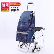 限時秒殺!鋁合金帶凳子購物車穩固老人帶椅子手拉車拉桿車爬樓買菜車小推車