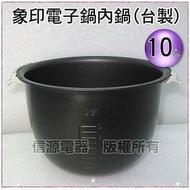 【信源】10人份【象印電子鍋內鍋~台製內鍋】B121/B-121(NS-JDV18/JCK18/JCV18/JCF18/JDK18)