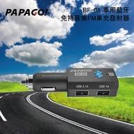 行車推薦【PAPAGO!】BF-01 FM無線藍牙免持音樂車充 手機音樂&語音導航 車用充電 快速車充 汽車用品