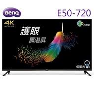 新機上市【送全省基本安裝】BenQ 50型 4K低藍光 Android 9.0 連網液晶顯示器+視訊盒 ( E50-720 )