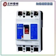 《 阿如柑仔店 》士林電機 無熔線斷路器 無熔絲開關 NF50-CN 3P50A