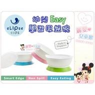 麗嬰兒童玩具館~新加坡eLIpseKids-幼兒easy學習吸盤碗12oz