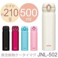【全新】日本真空膳魔師保溫保冷杯JNL-502不銹鋼茶杯 學生保溫杯 運動 超輕量 350ml 500ml保溫杯