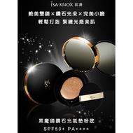 🏆【2019韓國超人氣NO.1❤️】伊莎諾絲ISA KNOX黑魔鏡鑽石光氣墊粉底組-正品1+3👌(1粉餅盒+3粉蕊)