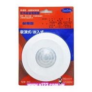 ZnanYang 吸頂式/崁入式紅外線感應開關 360° 110V~220V全電壓 感應器
