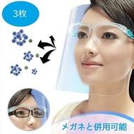 供臉盾構眼鏡型3次安排清除護面具醫療使用的透明的盾構臉覆蓋物病毒對策透明口罩臉輕量醫療PC材料盾構可交換的防塵飛沫對策簡單安裝dentaru飛沫傳染對策感染預防 AiO Online Store