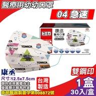 康丞 TOMICA幼幼醫療口罩 (藍耳帶-03急速)-30入/盒 (台灣製造 CNS14774 醫用口罩)