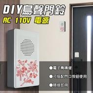 【朝日電工】 CD-559A 精裝高級鳥聲電子門鈴110V