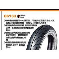 [ 哈利輪胎 ] 正新輪胎 C6133 10吋