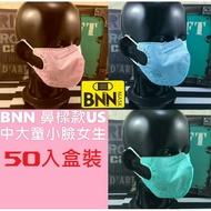 [BNNxMASK] BNN口罩大特賣 U系列 星球款 中大童小臉女生立體四層口罩 50入盒裝 氣密鼻樑壓條款 現貨平價供應