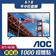 【含標安】AOC 65型 4K UHD 淨藍光顯示器+視訊盒 65U6080