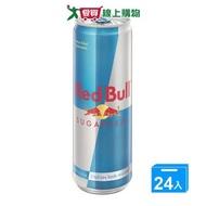 紅牛無糖能量飲料250ml*24