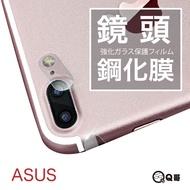 Q哥 ASUS 華碩 鏡頭保護貼 鏡頭玻璃貼 適用 Zenfone 8 ROG Phone 5s Pro G30as