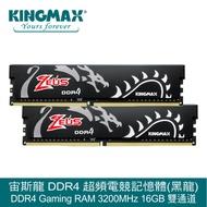 【勝創 KINGMAX】宙斯龍DDR4 3200MHz 電競記憶體 散熱佳 黑龍 8GB 16GB 單條 雙通 可選擇