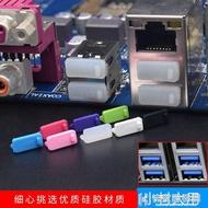 防塵塞標準USB2.0 3.0行動電源母頭口筆記電腦臺式機電視通用/蓋