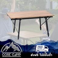 โต๊ะพับอลูมิเนียมลายไม้ ปรับสูงต่ำได้ NatureHike รุ่น NH19Z003-D น้ำหนักเบา กางพับเก็บง่าย พกพาสะดวก มาพร้อมถุงเก็บ โต๊ะกางเต้นท์ โต๊ะแคมป์ปิ้ง Folding table adjustable height