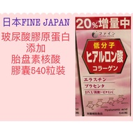 ♥️限時下殺優惠♥️日本FINE JAPAN 玻尿酸膠原蛋白添加胎盤素核酸膠囊-540粒裝