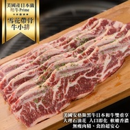 【海肉管家】美國安格斯帶骨牛小排 共5片(每包5片/600g±10%)