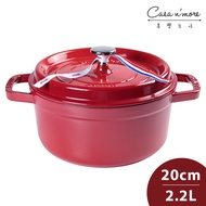 【Staub】Staub 圓形琺瑯鑄鐵鍋 湯鍋 燉鍋 炒鍋 20cm 2.2L 櫻桃紅 法國製