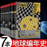 地球編年史全套7冊撒迦利亞西琴著第十二個天體通往天國的階梯