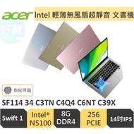 ACER 宏碁 Swift1 SF114 34 N5100/8G/256PCIE 14吋 無風扇 輕薄筆電