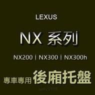 LEXUS凌志-專車專用防水後廂托盤 NX200 NX300 NX300h 防水托盤 後廂墊 後車廂墊 後箱墊