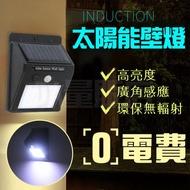 LED感應燈 太陽能充電 20LED 壁燈 IP65防水 光控人體感應 室外照明燈 小夜燈 牆頭燈 路燈 庭院燈