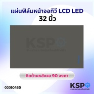 ลดราคา แผ่นฟิล์ม หน้าจอ ทีวี LCD LED 32 นิ้ว ติดด้านหลังจอ 90 องศา อะไหล่ทีวี #ค้นหาเพิ่มเติม บอร์ดเครื่องซักผ้า LG ช่องฟรีชตู้เย็น HITACHI ฮิตาชิ บล็อคตัดยาง แบบศรกด SAMSUNG ซัมซุง อะไหล่ตู้เย็น
