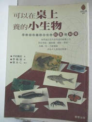 【書寶二手書T3/寵物_DA6】可以在桌上養的小生物_李毓昭, 木村養志一