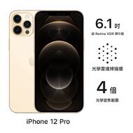 Apple iPhone 12 Pro 128G (金) (5G)(領券折千)