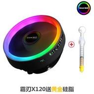 散熱器 長城霜刃X120電腦cpu散熱器臺式機amd intel下壓式RGB散熱cpu風扇