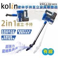 Kolin 歌林 (有線)手持直立旋風吸塵器 KTC-LNV305S