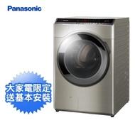 【Panasonic 國際牌】16公斤變頻溫水洗脫烘滾筒式洗衣機—炫亮銀(NA-V160HDH-S)