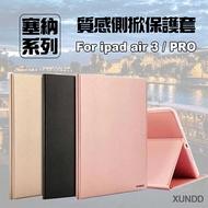 【XUNDD】塞納系列 側掀保護套 For APPLE iPad air 3 / PRO  10.5吋