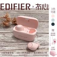特惠 活動Edifier x 冇心 5.0 高通 藍芽耳機 耳機 to-u 真無線 迷你藍芽耳機 APTX
