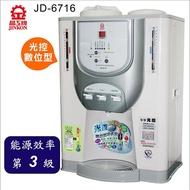 【晶工牌】節能光控冰溫熱開飲機 JD-6716(台灣製)