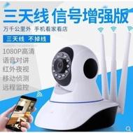 現貨【公司出貨】居家安全監視器 天使之眼 監控攝像頭 360°全景 無線WiFi監視器 室內外 高清紅外線夜視 遠程觀看