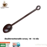 ช้อนตักกาแฟพลาสติก สีน้ำตาล 10 - 12 กรัม อุปกรณ์ทำกาแฟ ทำกาแฟ เครื่องชงกาแฟ กาแฟคั่วบด กาแฟสด ฟรี ของแถม