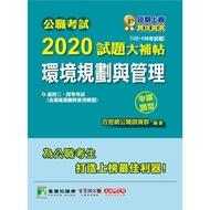 公職考試2020試題大補帖【環境規劃管理(含環境規劃與管理概要)】(102~108年試題)(申論題型)
